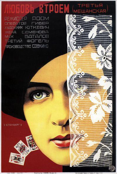 Третья Мещанская (1927) — смотреть онлайн — КиноПоиск (с ...
