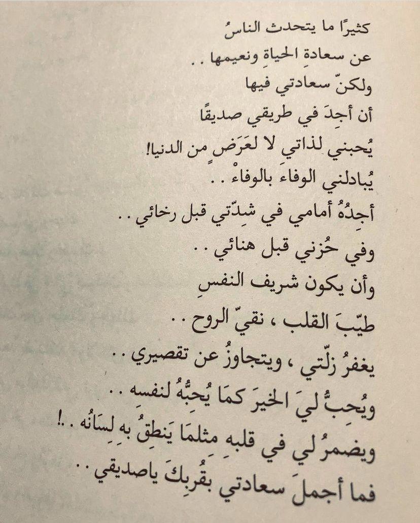 Pin By Merna Assaf On Kitabat Words Words Math Sheet Music