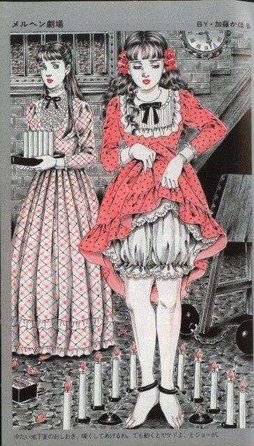 Humiliation Drawings Drawings Art Illustration