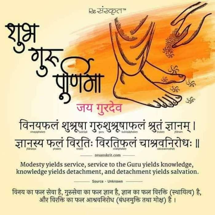 Quotes And Whatsapp Status Videos In Hindi Gujarati Marathi Guru Purnima Happy Guru Purnima Guru Purnima Wishes