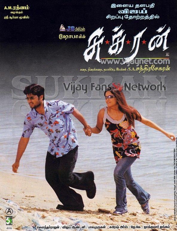 Sukran Movies Movie Posters Poster