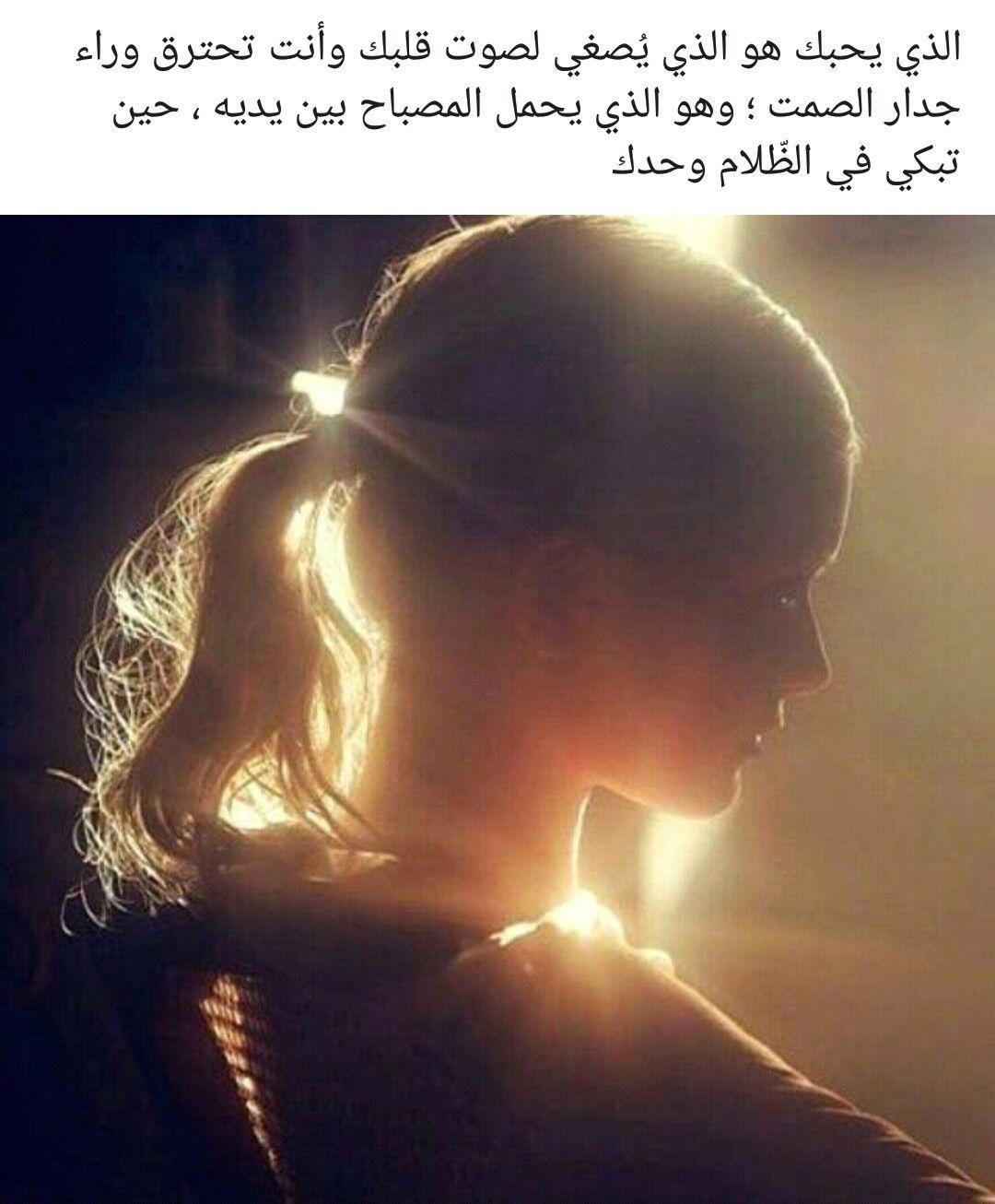 الذي يحبك فقط Beautiful Words Arabic Quotes Emotions