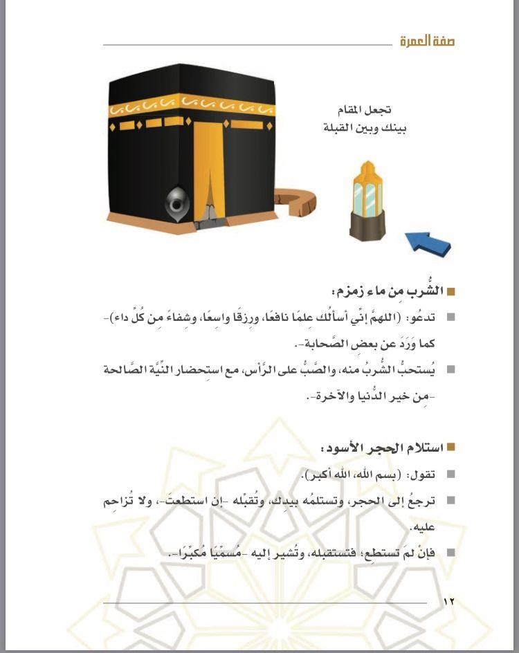 صفة العمرة Makkah Shopping