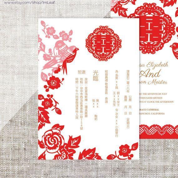 DIY Printable Chinese Wedding Celebration Invitation Card