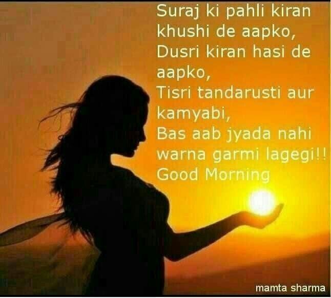 Good Morning In Hindi...