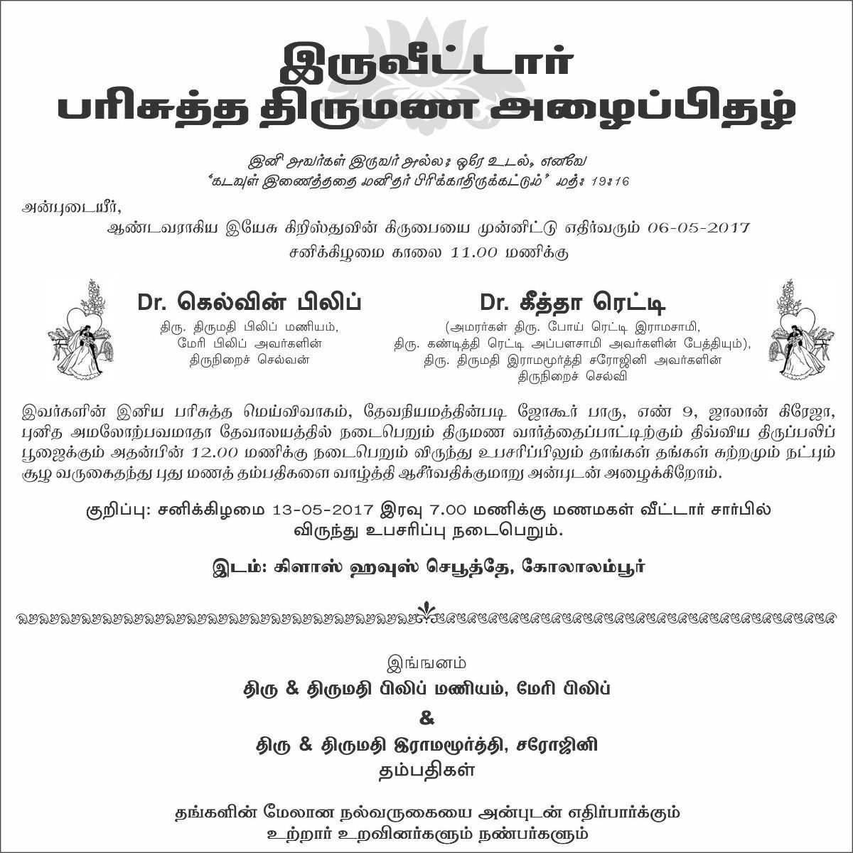 3 Format Of Tamil Language Wedding Invitation Wording And Review