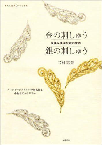 優美な英国伝統の世界 金の刺しゅう 銀の刺しゅう (暮らし充実すてき術) | 二村 恵美 |本 | 通販 | Amazon