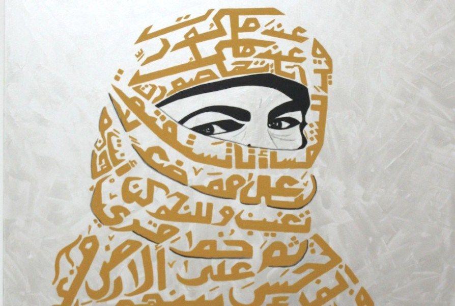 Kaligrafi Arab Modern Aquila Style Com Calligraphy Art