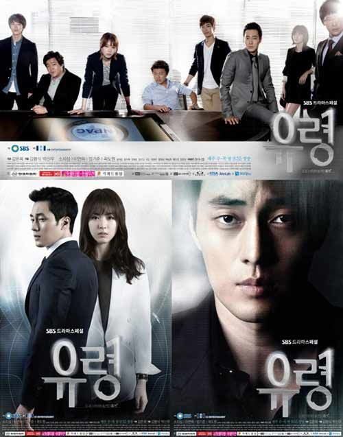 Ghost Am Currently Addicted To This Drama Your Pinterest Likes
