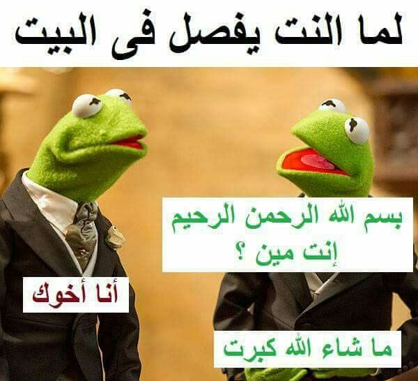 Pin By Ibrahim Alqabbani On Comedy Funny Funny Videos For Kids Funny Arabic Quotes Funny Qoutes