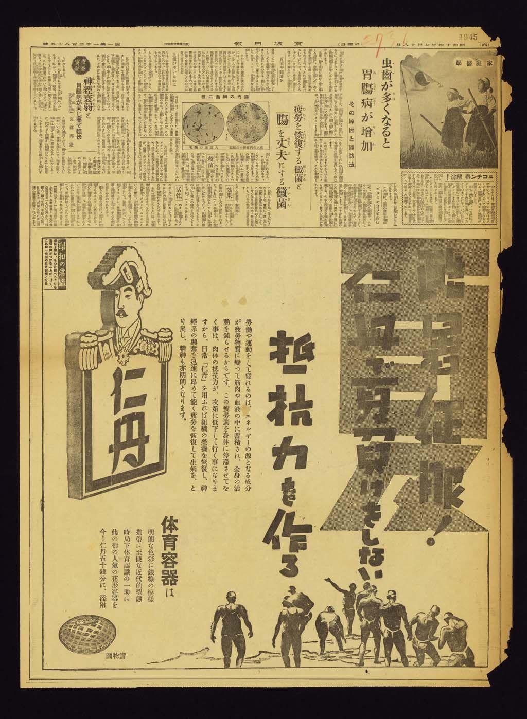 京城日報 第 11385 号、6 面、昭...
