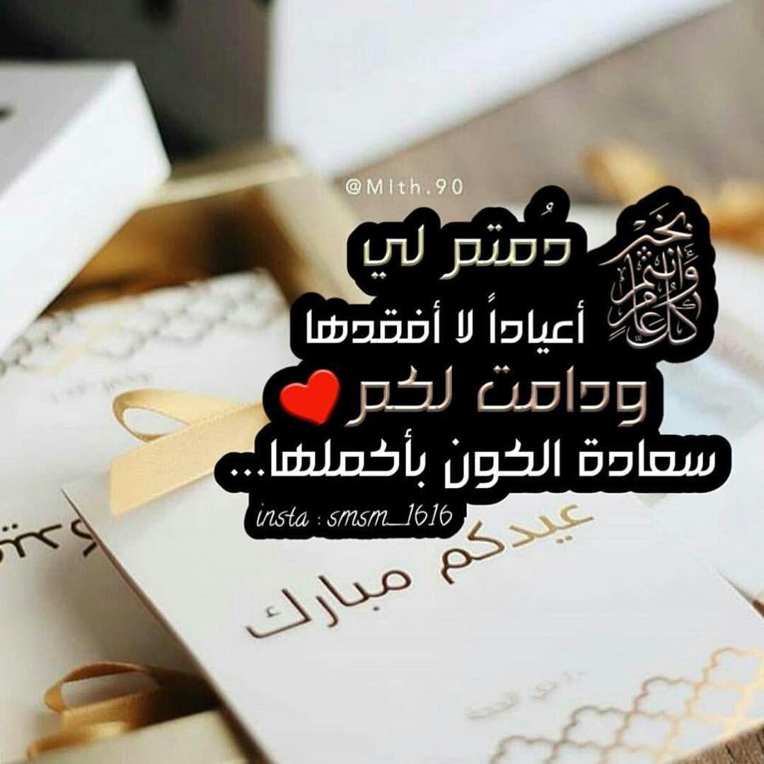 Pin By Eiman Aziz Alq On Eid Mubarak Eid Cards Eid Greetings Happy Eid
