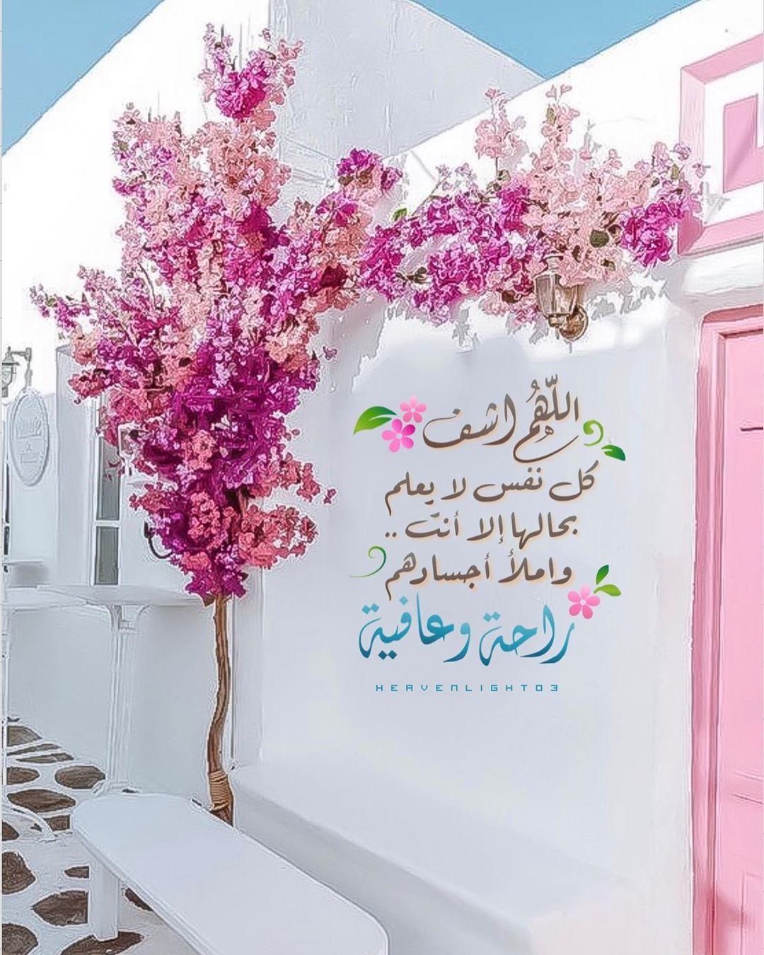 Muna On Instagram اللهم اشف كل نفس لا يعلم بحالها إلا أنت اللهم املأ أجسادهم ر 30th Birthday Quotes Evening Greetings Islamic Wallpaper