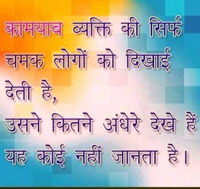 Best Life Quotes Shayari Hindi Images Download 2017 Barish Me Teri