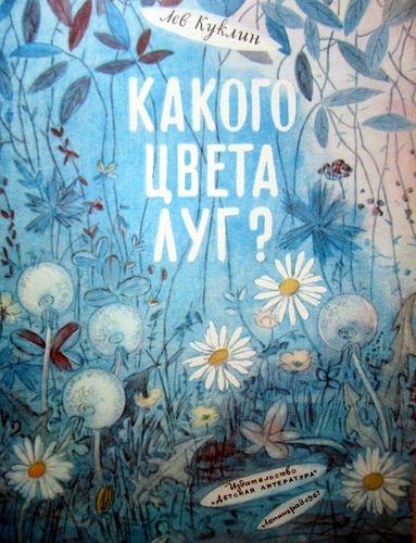 """Куклин Лев """"Какого цвета луг"""" (1967)"""