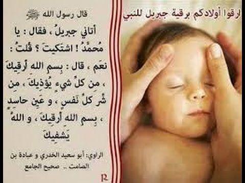 رقية طفل محسود رقية العين رقية الحسد للطفل لها أدعية خاصة تختلف عن حسد الكبير Islam Facts Islamic Phrases Islam Beliefs