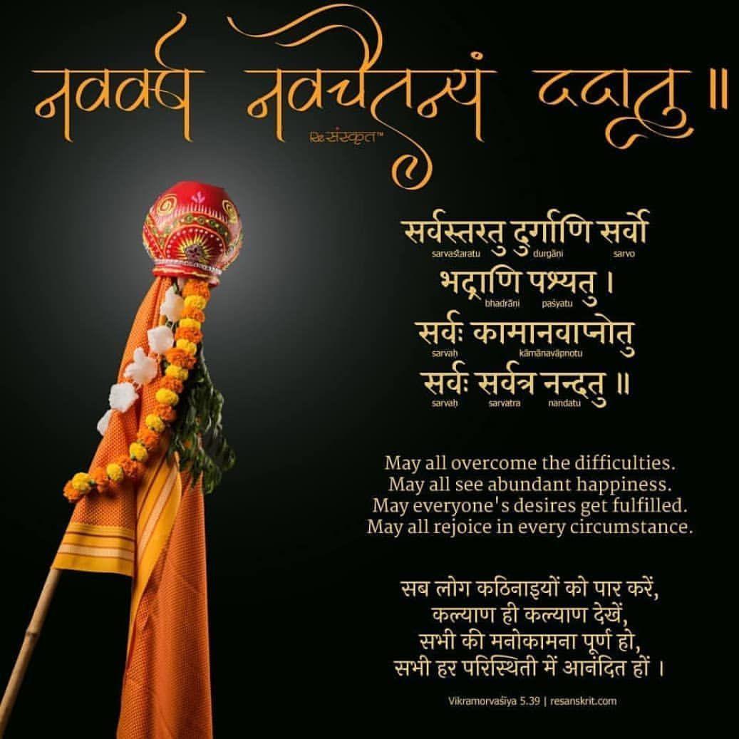 Instagram Post By Apr 6 2019 At 1 32am Utc N In 2020 Happy Gudi Padwa Images Hindu New Year Sanskrit Quotes