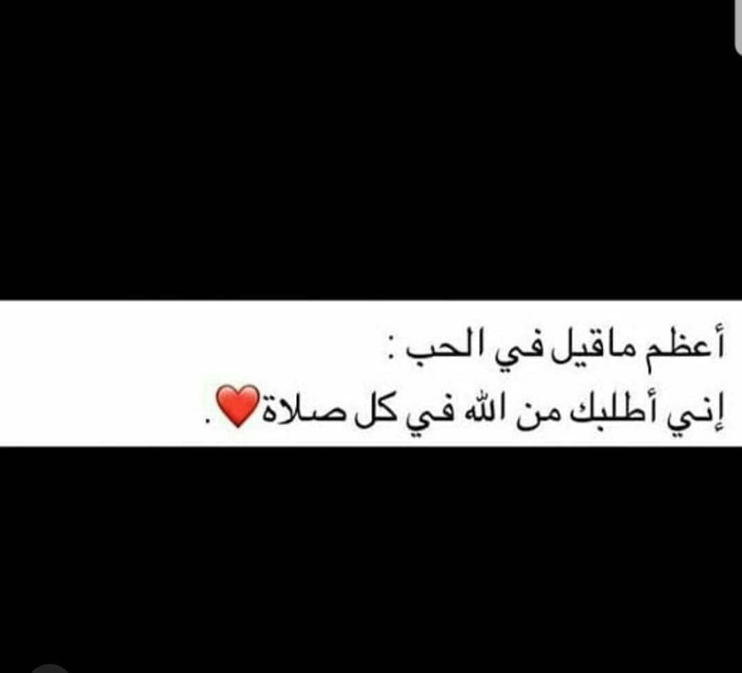 ادعو الله في كل صلاة يارب Love Quotes Arabic Love Quotes Wallpaper Quotes