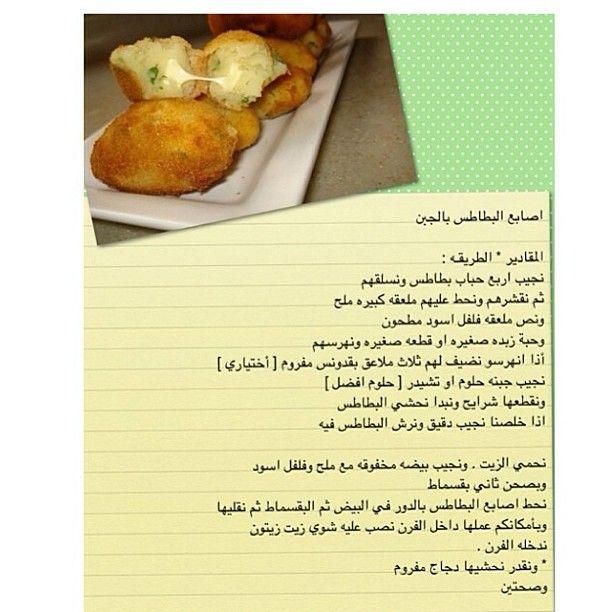 اصابع البطاطس بالجبن Arabic Food Cooking Food