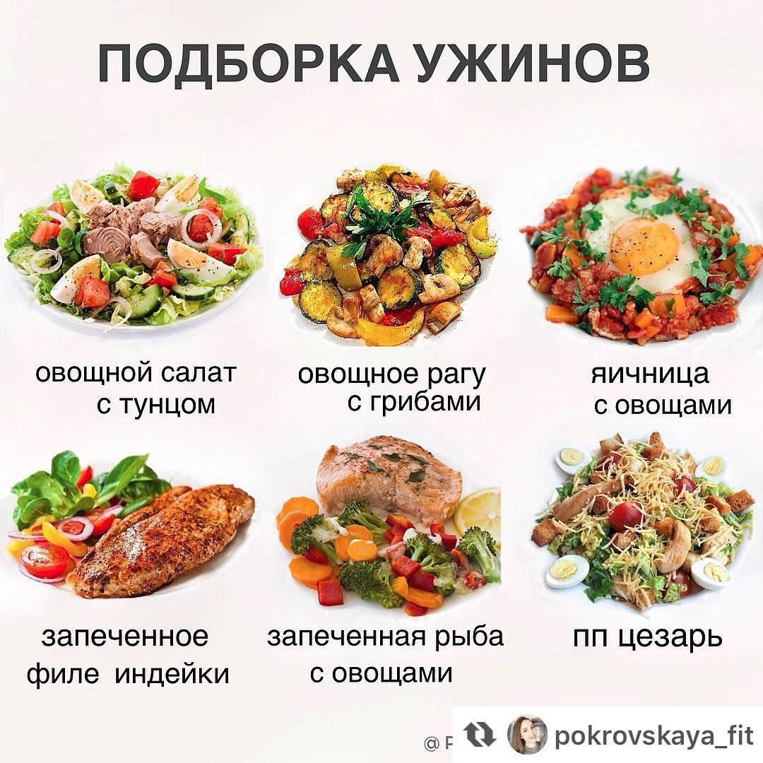 Ужин Для Похудения Рецепты.