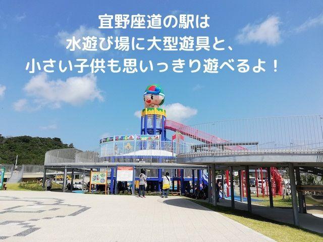 宜野座道の駅は水遊びができる場所から大型遊具と小さい子供連れでも遊べるおすすめスポットです。それも全て無料なので親も嬉しい!笑 宜野座道の駅を紹介します。