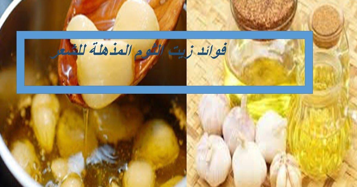طريقة تحضير زيت الثوم منزليا طريقة استخدام زيت الثوم للشعر Garlic Oil Garlic Hair Oil