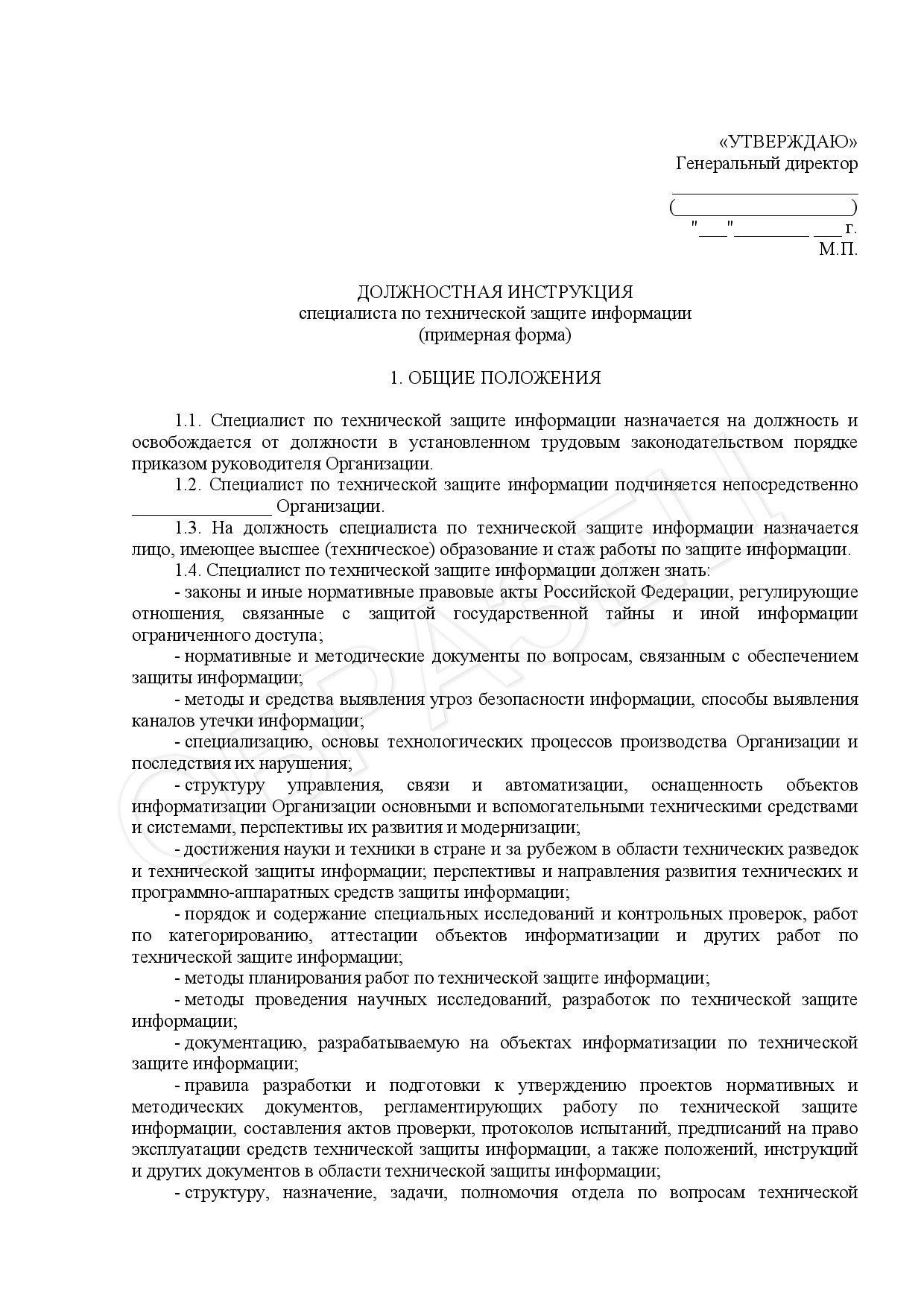 Должностная инструкция начальника технического отдела
