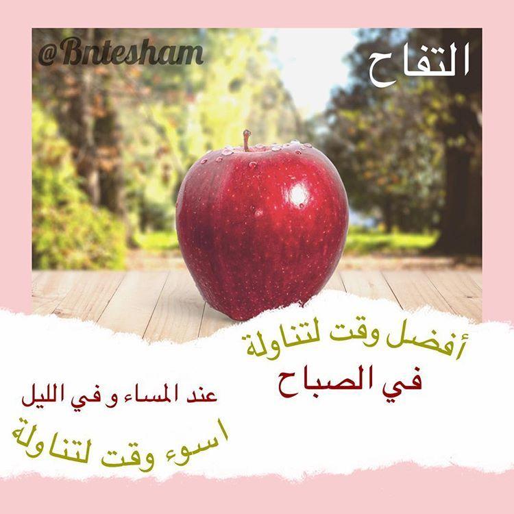 التفاح افضل وقت في الصباح يحتوي قشر التفاح على البكتين الليفي الذي يساعد في حركة الأمعاء ويمنع الإمساك علاوة على ذلك فهو يزيل أيض Health Tips Fruit Health