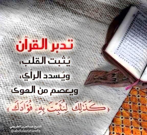 تدبر القرآن يثبت القلب ويسدد الرأي ويعصم من الهوى ك ذ ل ك ل ن ث ب ت ب ه ف ؤ اد ك Quran Quotes Quran Quotes Love Islamic Quotes Quran