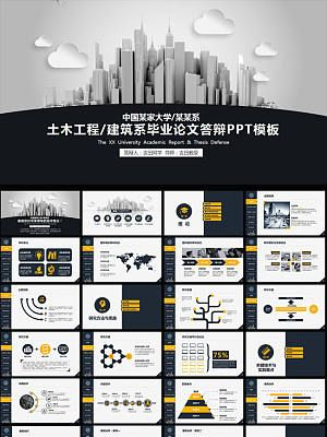 Civil engineering construction department graduation thesis defense civil engineering construction department graduation thesis defense powerpoint template download templates pinterest civil engineering toneelgroepblik Choice Image