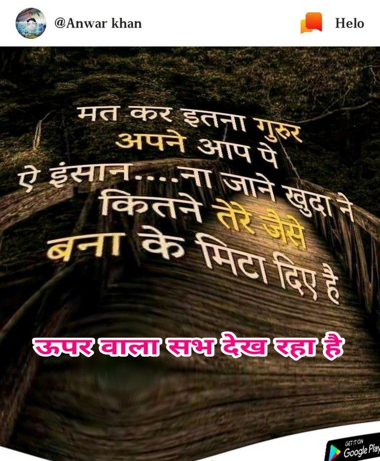 Pin by Ravi Sharma on Hindi quotes Hindi quotes, Life