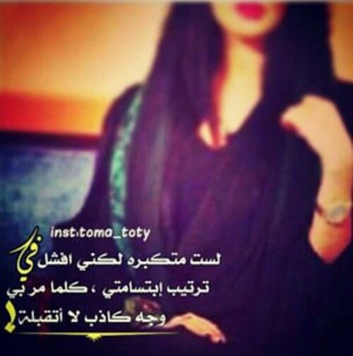 Pin By A Doha98 On صور بنات مكتوب عليها Arabic Love Quotes Arabic Quotes Love Quotes