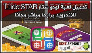 تحميل لعبة لودو ستار Ludo Star للاندرويد برابط مباشر مجانا Apk Best Android Stars Android
