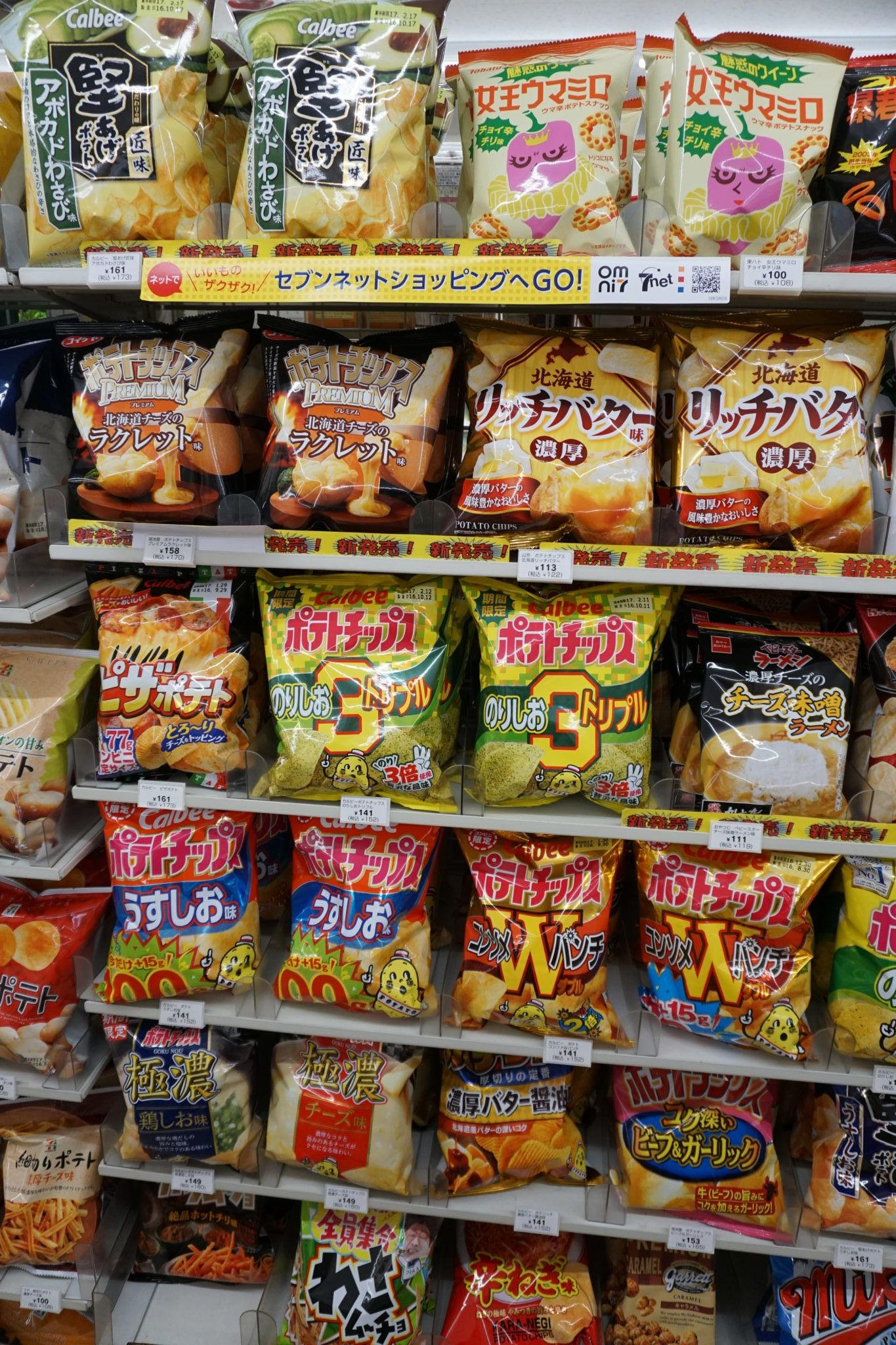 What To Buy At A Japanese 7 Eleven Convenience Store Japanese Food Store Japanese Snacks Asian Snacks