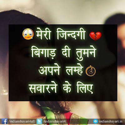 Sad Shayari For Love Lover Life Girlfriend Boyfriend Gf Bf