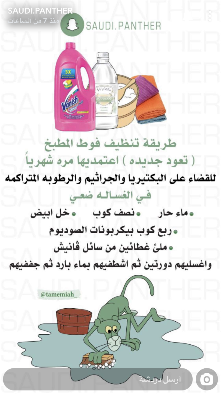 Pin By Kim Jad On غرف غسيل ملابس Homemade Cleaning Solutions House Cleaning Checklist Clean House