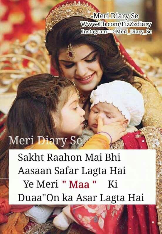 Ye Meri Maa Ki Duaon Ka Asar Lagta Hai Islam Love U Mom