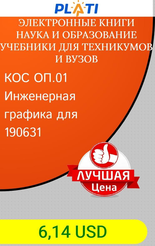 Кос оп. 01 основы инженерной графики 150709 сварщик электронные.