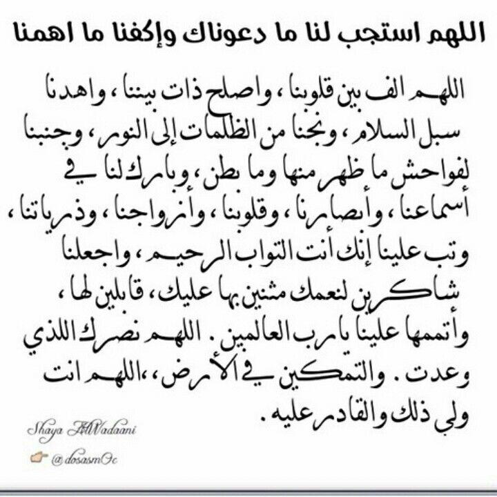 اجمل دعاء Arabic Quotes Words Math