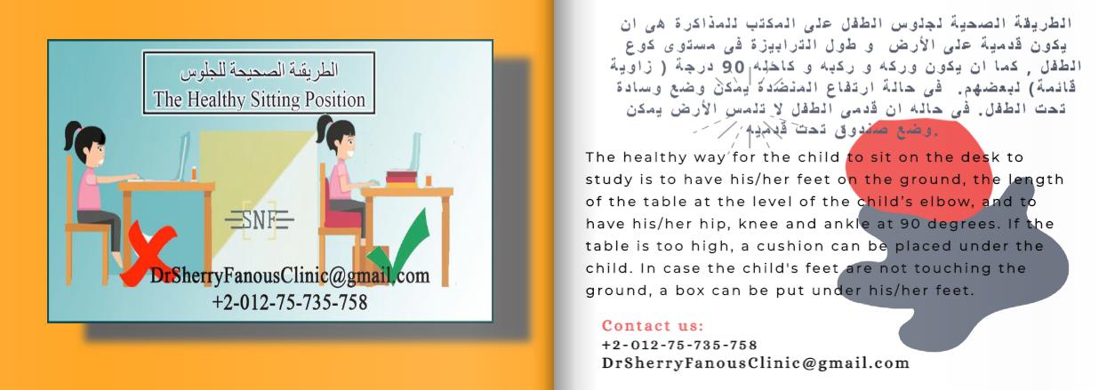 الطريقة الصحيحة للجلوس The Healthy Sitting Position Back To School Book Cover Children