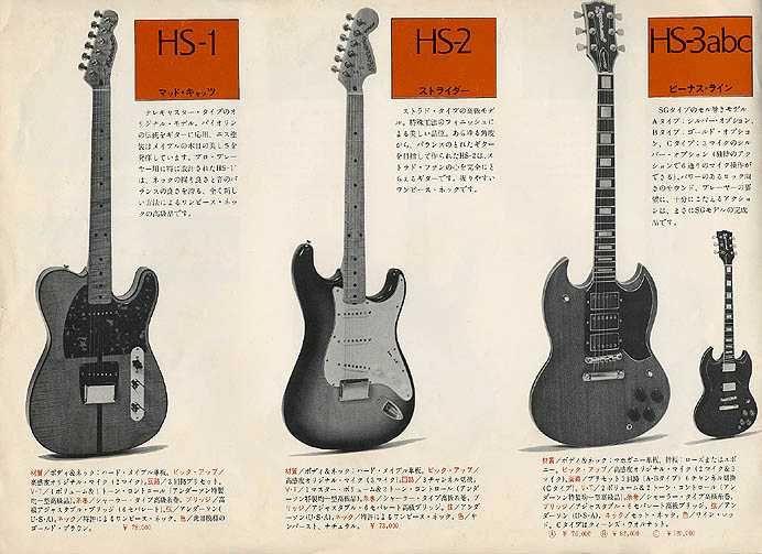 H S  Anderson Catalogue 70s 1 | Madcat guitars  Moridaira