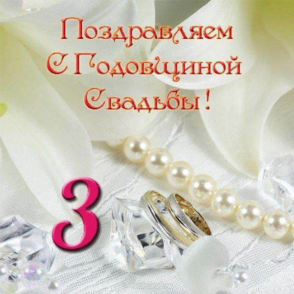 Открытки с кожаной свадьбой - скачать прикольные и