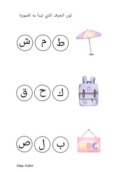 Color The Correct Arabic Letter لو ن الحرف الذي تبدأ به الصورة Lettering Color Words