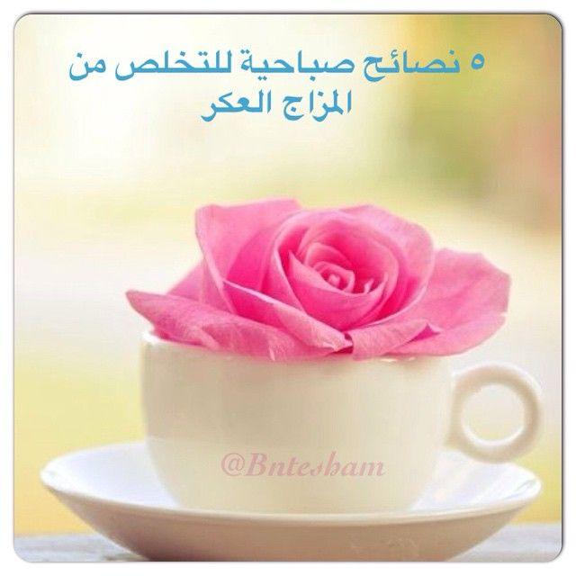 Bntesham On Instagram نصائح للتخلص من المزاج العكر تضعها الدكتورة ندى الأطرش أخصائية العلاج السلوكي المعرفي Rose Tea Cup Teacup Flowers I Believe In Pink