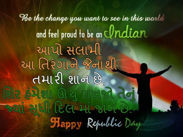 Best Republic day wishes images Gujarati