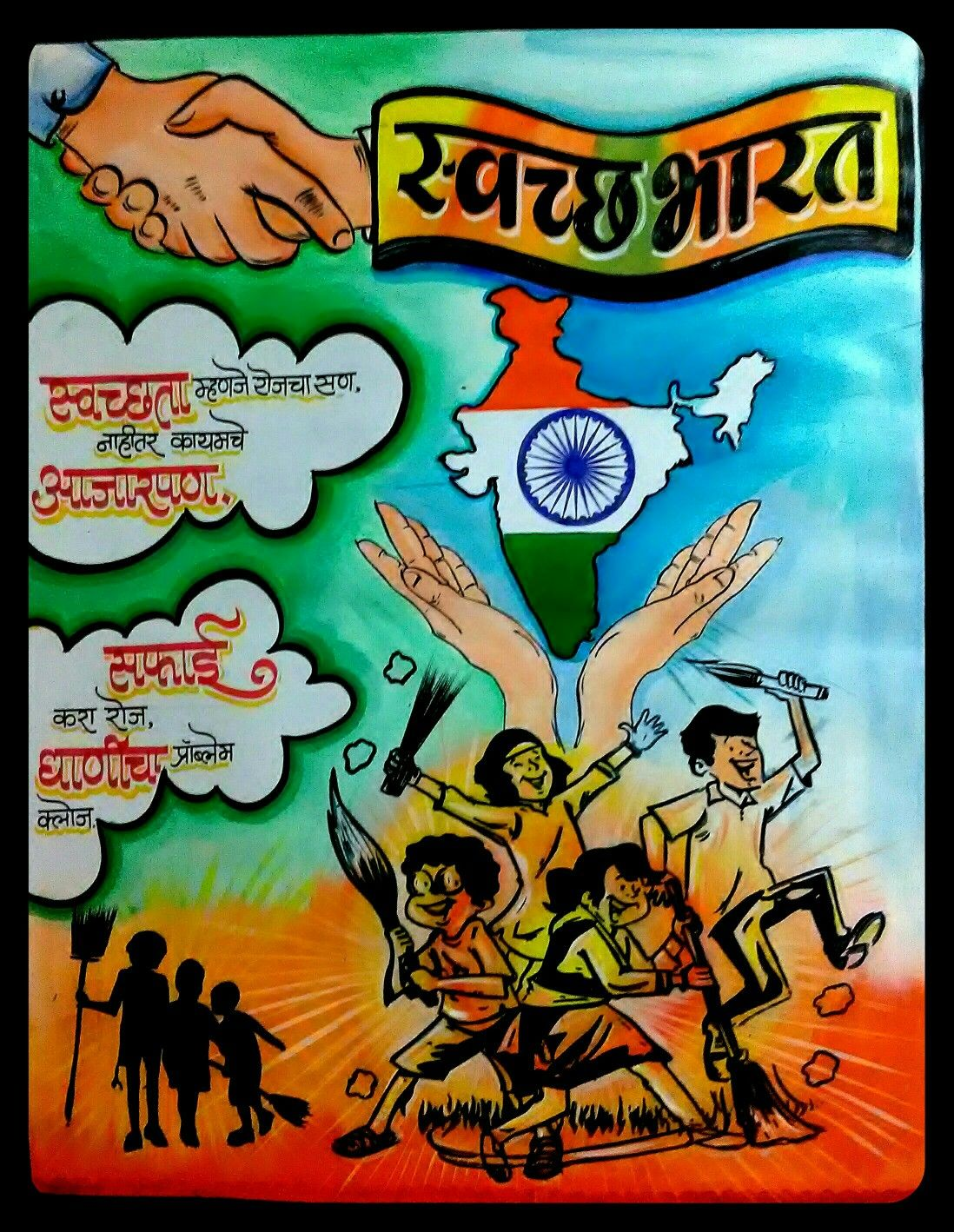 Pnp primary school drowing swach bharat   Abstract art for ...