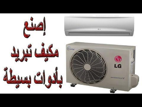 اصنع مكيف تبريد من الحرارة المفرطة بأدوات بسيطة Youtube Lis