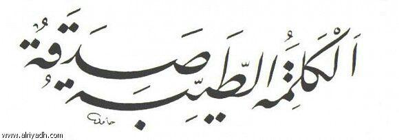 الكلمة الطيبة صدقة Arabic Words Arabic Calligraphy Quran Arabic