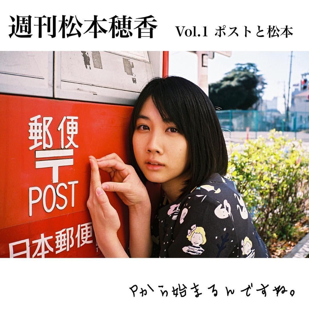 週刊松本穂香 創刊 松本穂香 ポスト instagram instagram photo matsumoto