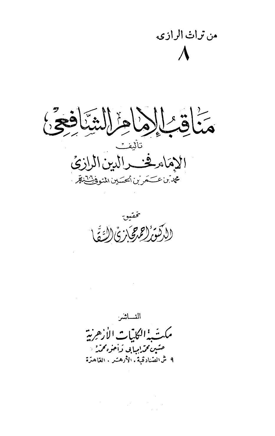 مناقب الإمام الشافعي Pdf Books Reading Books To Read Books